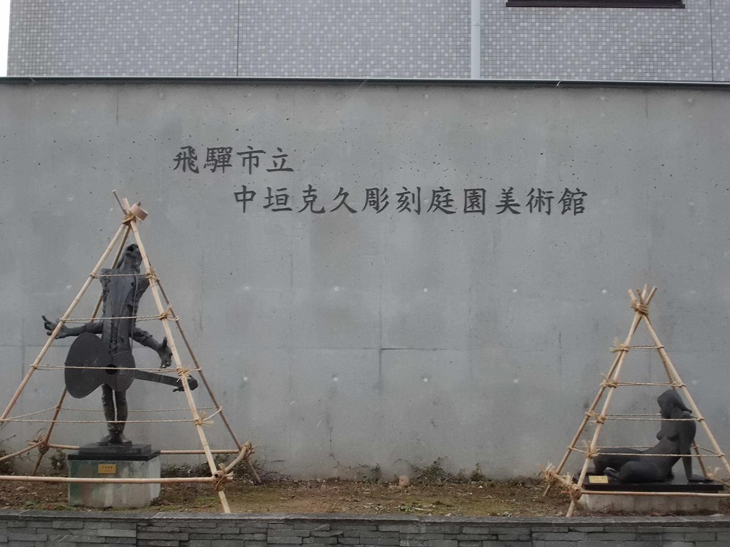 160929_hidashibizyutsukan