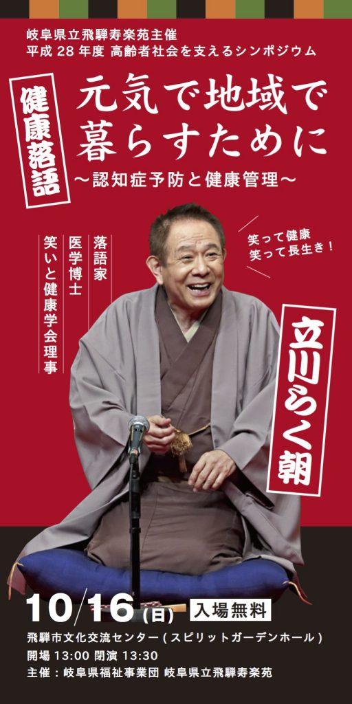 161111_shinpozium_kanban